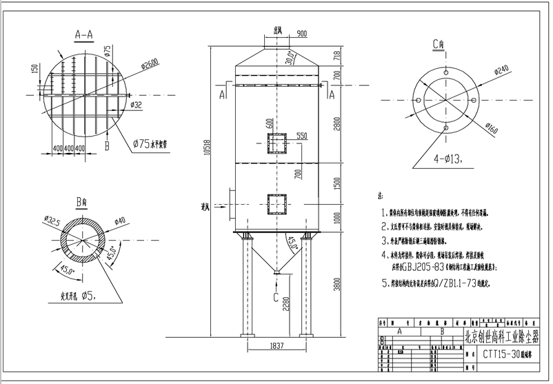 鍋爐脫硫除塵器結構圖紙