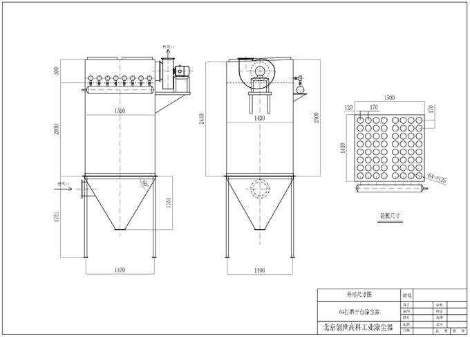 打磨平台除尘器结构图纸