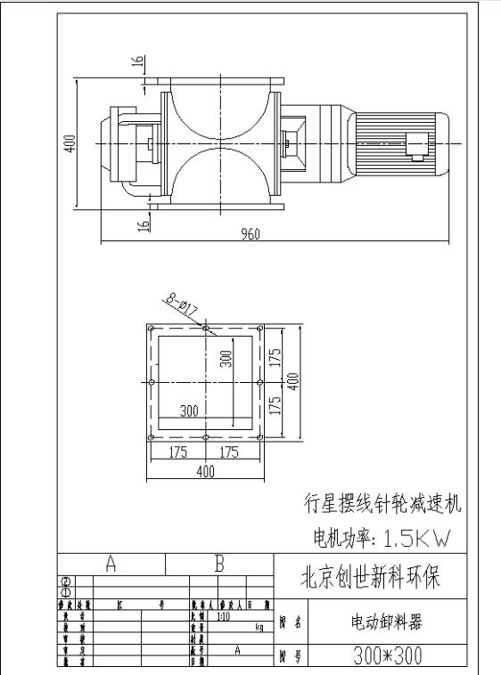 电动卸料器结构图纸