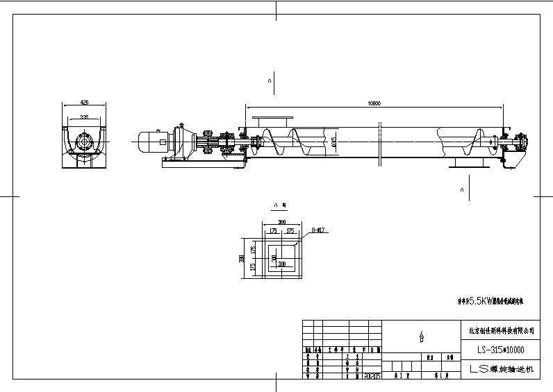 ls螺旋输送机结构图纸