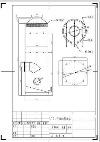 喷淋脱硫除尘器结构图纸
