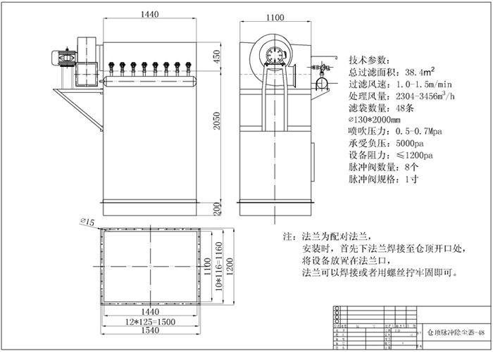 仓顶单机除尘器结构图纸